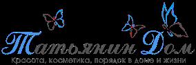 Татьянин Дом
